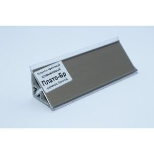 Плинтус алюминиевый гладкий (ПЛАТО) - бронза, 3м
