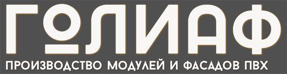 Компания Голиаф